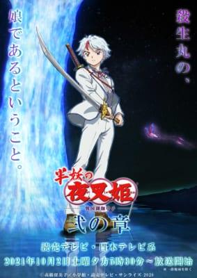 TVアニメ「半妖の夜叉姫 弐の章」ティザービジュアル