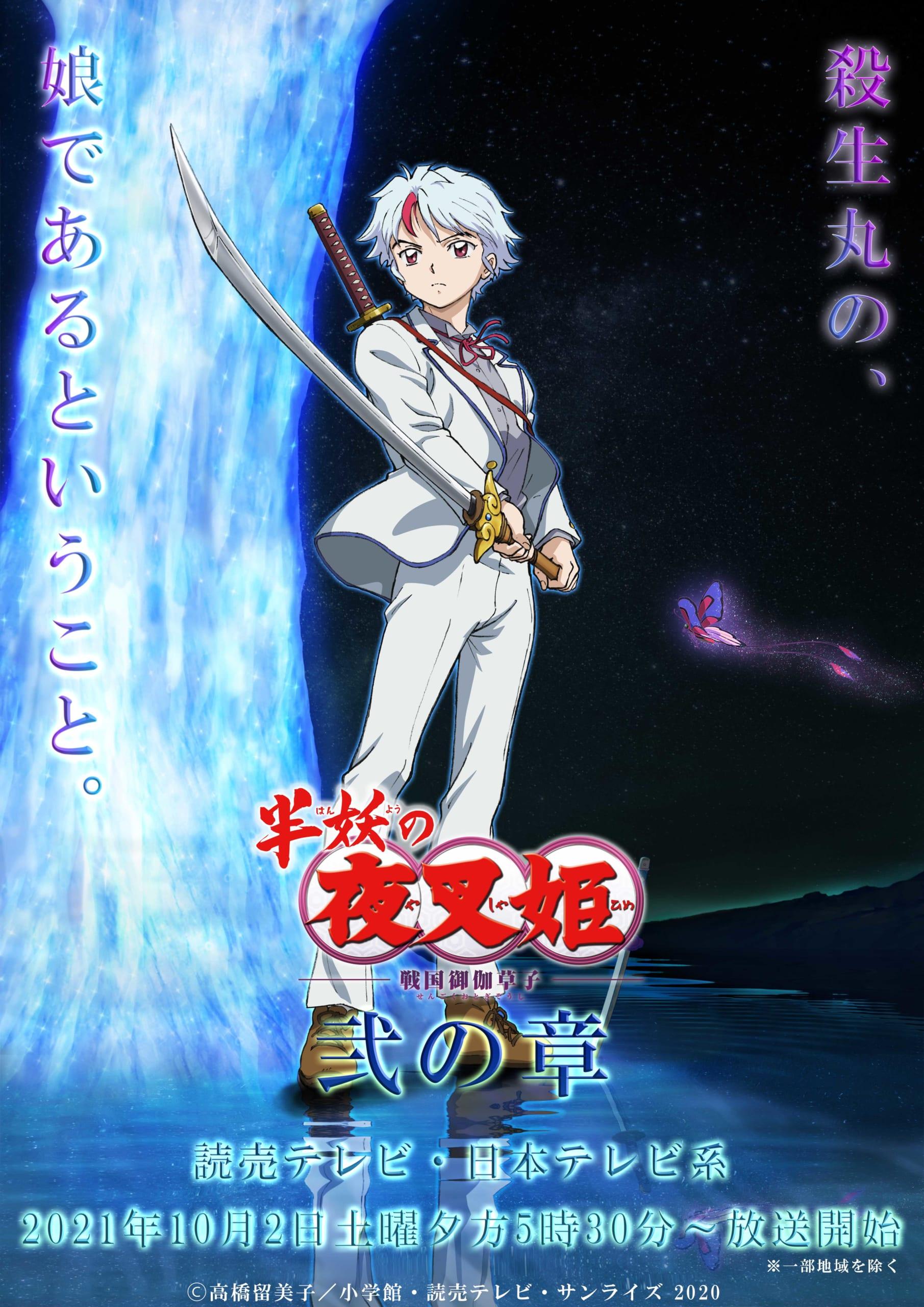 「半妖の夜叉姫 弐の章」は今秋放送&OPはNEWSが担当!パワーアップした展示会も