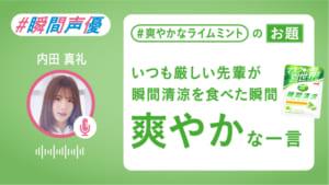 「#瞬間声優 キャンペーン」ライムミントお題(内田真礼さん)