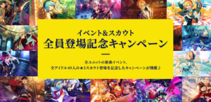 「あんさんぶるスターズ!!Basic&Music」イベント&スカウト全員登場記念キャンペーン