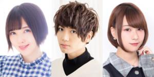 左から鬼頭明里さん、千葉翔也さん、富田美優さん