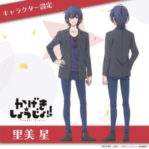 TVアニメ「かげきしょうじょ!!」キャラクター設定 里美星