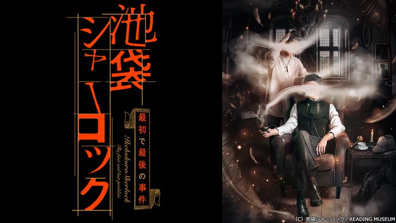 浪川大輔さん、前野智昭さん、斉藤壮馬さんらが出演する朗読劇「池袋シャーロック、最初で最後の事件」配信決定!