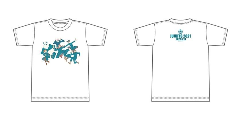 「じゅじゅフェス2021」グッズ Tシャツ