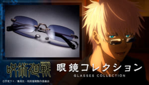 TVアニメ「呪術廻戦」五条悟眼鏡