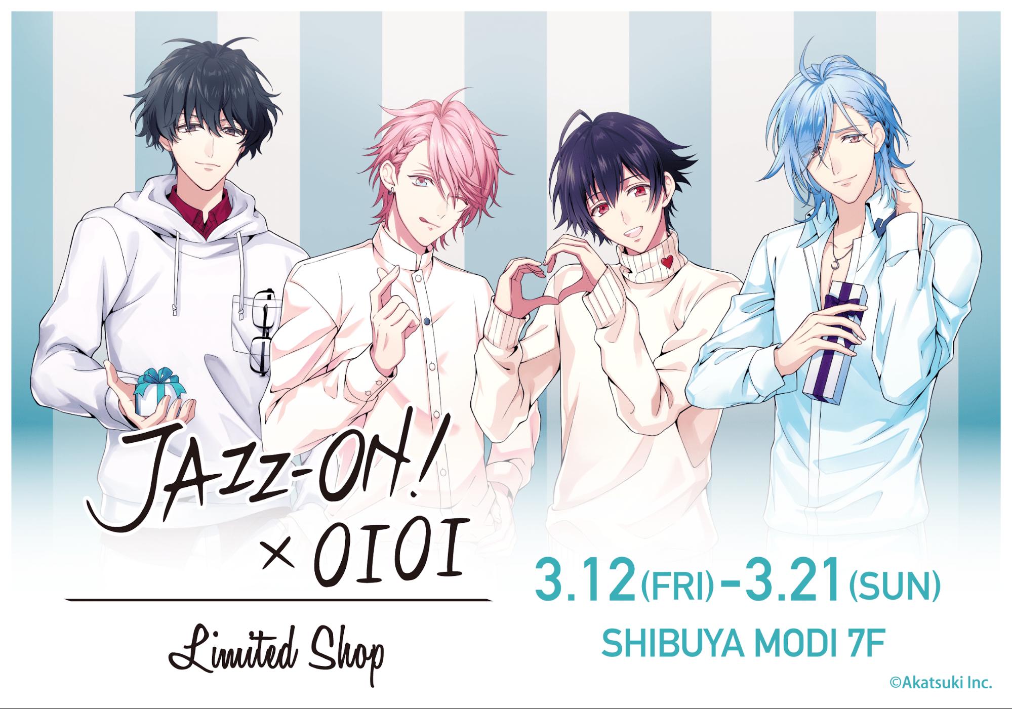 「JAZZ-ON!」期間限定ショップ開催決定!ホワイトデーがテーマの描き下ろし2種公開