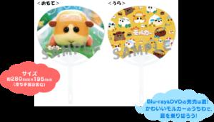 TVアニメ「PUI PUI モルカー」Blu-ray&DVD 店舗共通特典:オリジナルミニうちわ