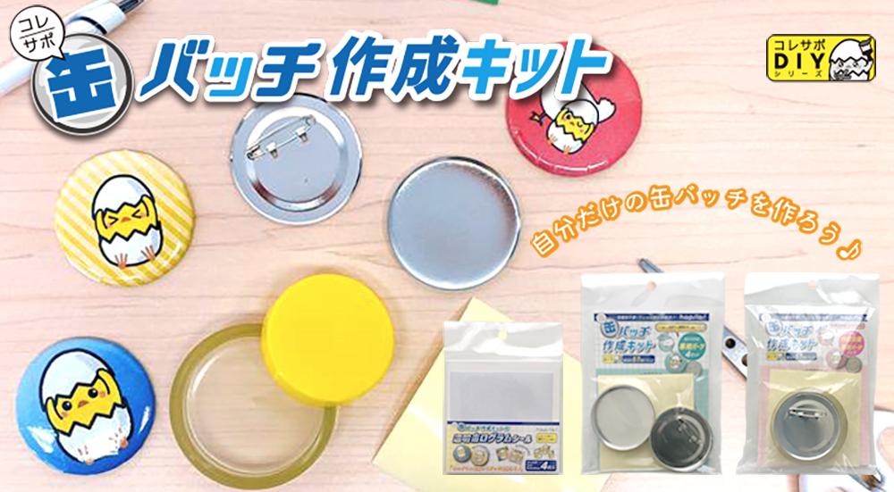 自分だけの缶バッチを作れちゃう「缶バッチ作成キット」全国の100円ショップで発売決定!