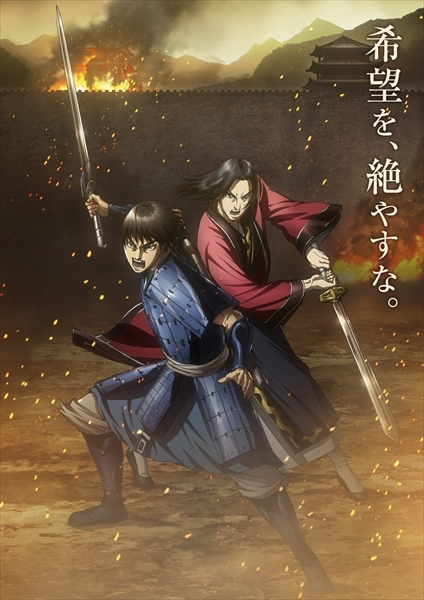 TVアニメ「キングダム(第3シリーズ)」ビジュアルpart2