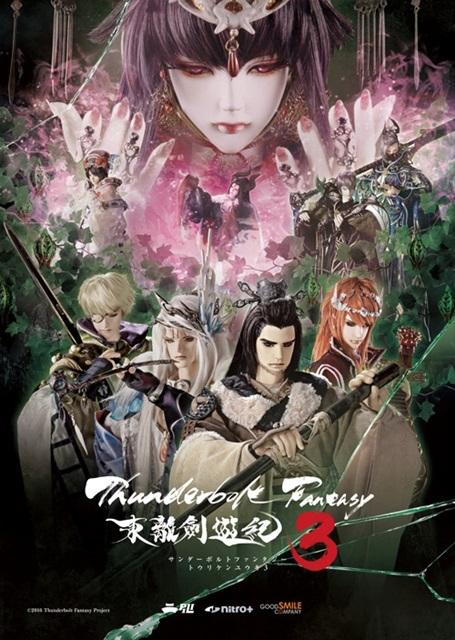 TVアニメ「Thunderbolt Fantasy 東離劍遊紀 3」ビジュアル