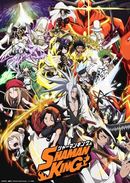 TVアニメ「SHAMAN KING」ビジュアルpart2