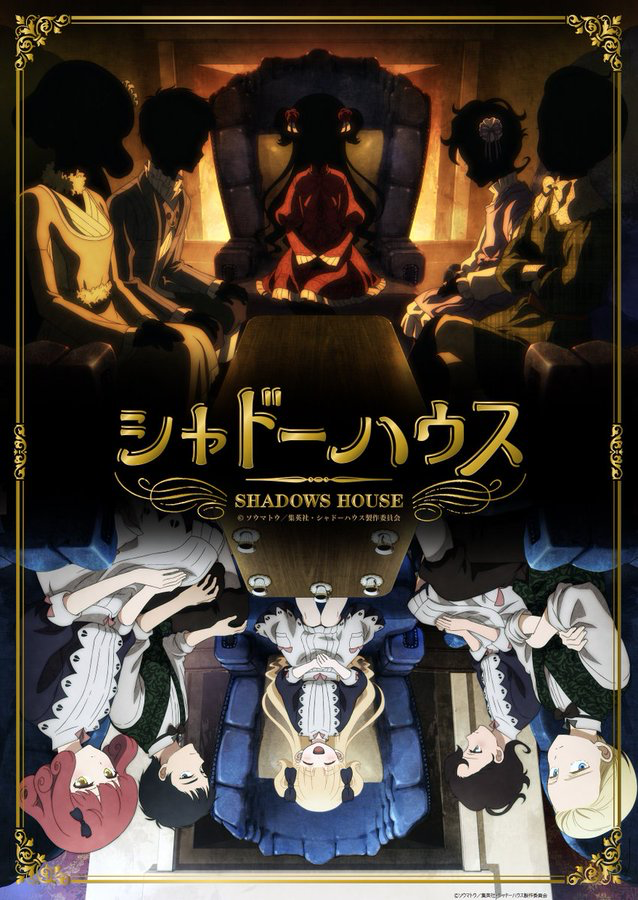 TVアニメ「シャドーハウス」ビジュアルpart2