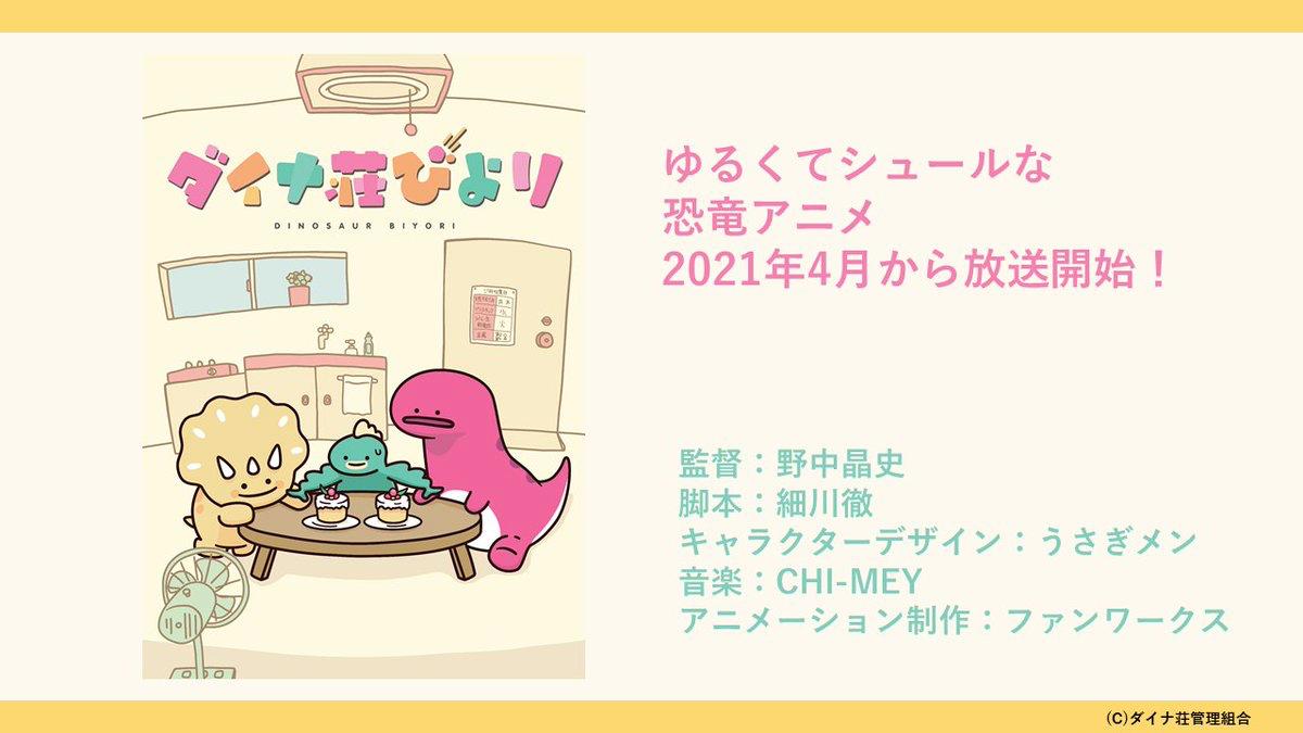 TVアニメ「ダイナ荘びより」ビジュアル