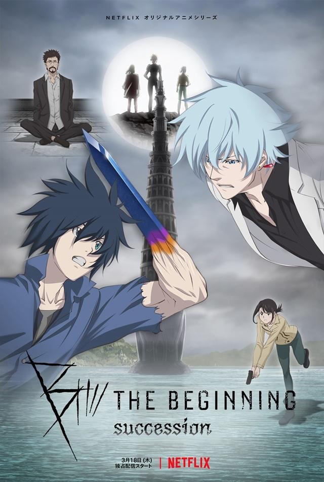 TVアニメ「B: The Beginning Succession」ビジュアルpart2
