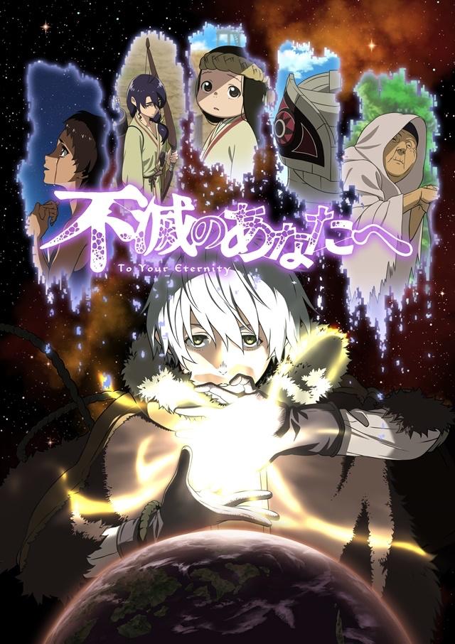 TVアニメ「不滅のあなたへ」ビジュアルpart2
