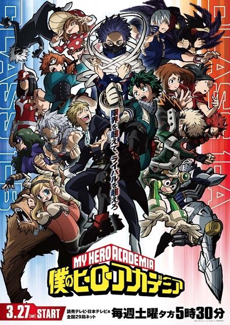 TVアニメ「僕のヒーローアカデミア(第5期)」ビジュアルpart2