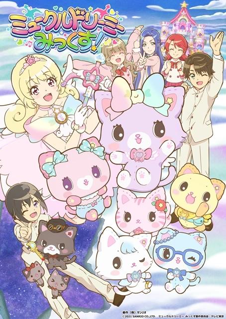 TVアニメ「ミュークルドリーミー みっくす!」ビジュアル