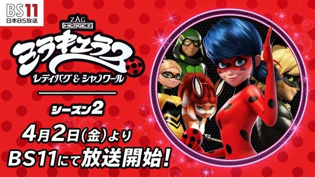 TVアニメ「ミラキュラス レディバグ&シャノワール シーズン2」ビジュアル