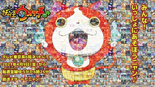 TVアニメ「妖怪ウォッチ♪」ビジュアル