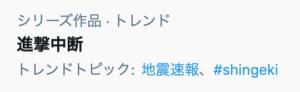 「進撃中断」Twitterトレンド