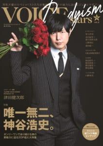 「TVガイドVOICE STARS Dandyism vol.2 表紙」