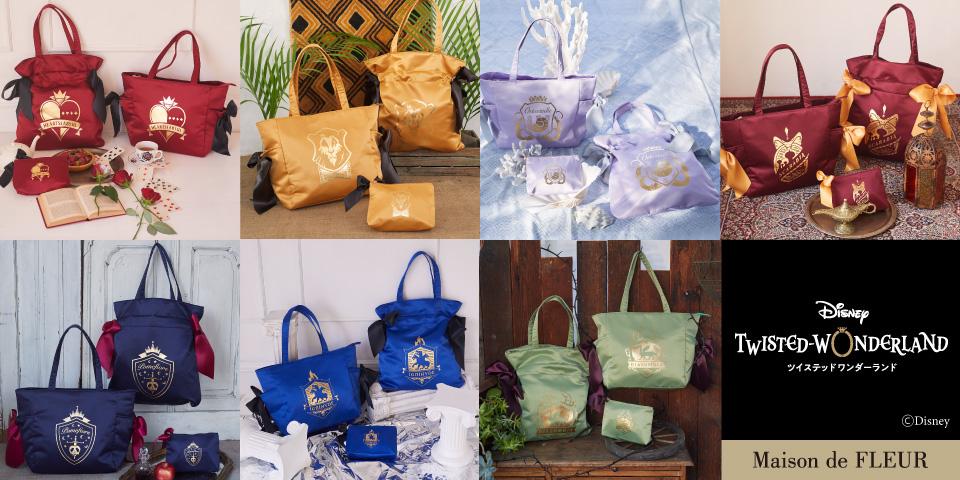 「ツイステ」×「メゾンドフルール」バッグ&ポーチコレクションが受注生産で登場!かわいらしくも上品さ溢れる特別なアイテム