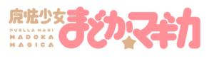 「魔法少女まどか☆マギカ」ロゴ