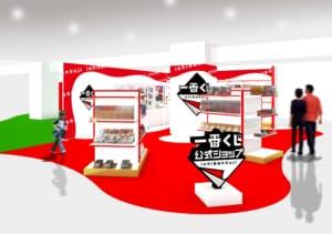 「一番くじ公式ショップ 横浜ワールドポーターズ店」イメージ