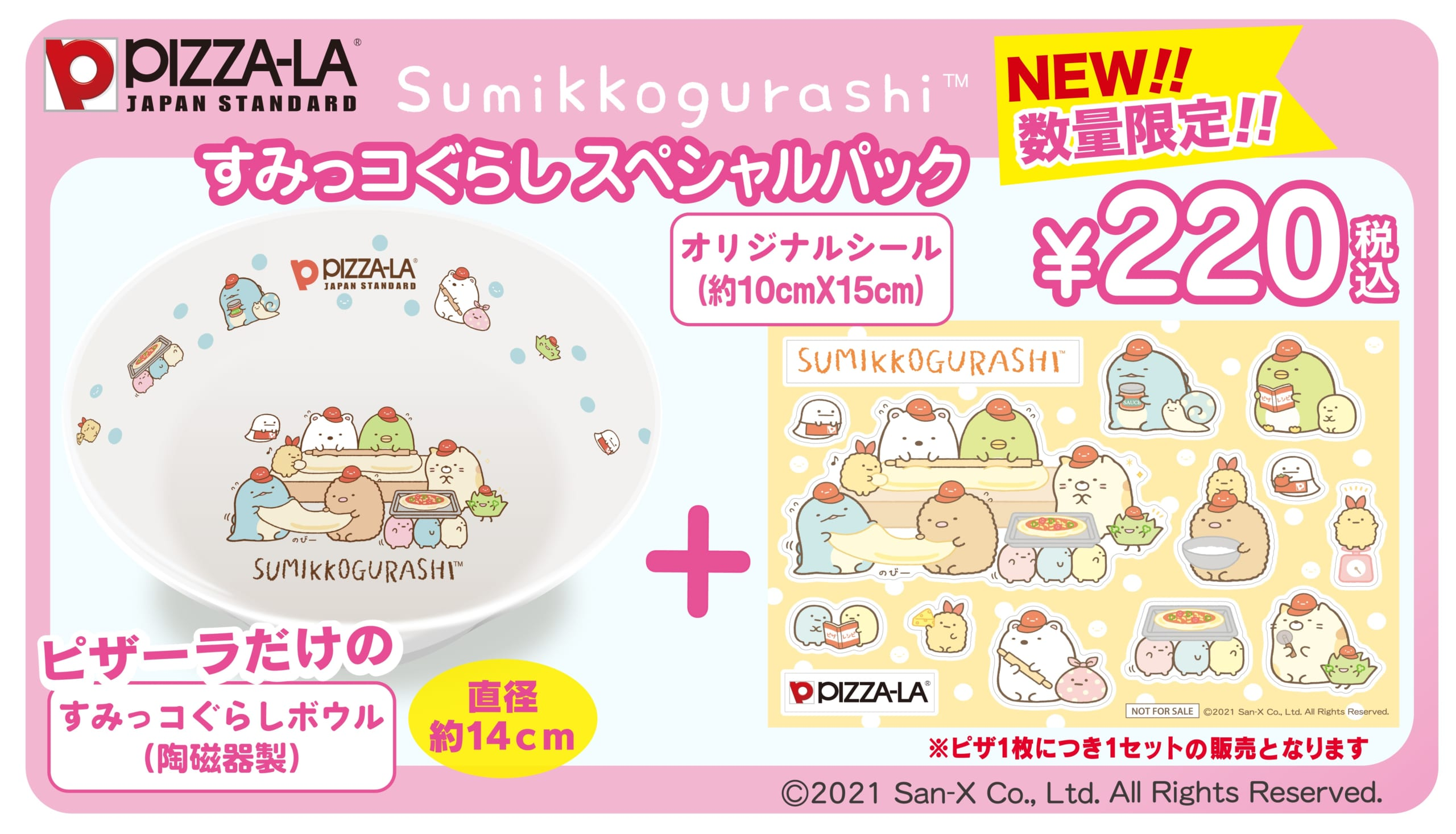 「すみっコぐらし」×「PIZZA-LA」オリジナルデザインのボウル皿&シールが付属するSPメニュー登場!