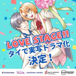 芸能界BL漫画『LOVE STAGE!!』がタイで実写ドラマ化決定!