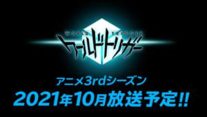 TVアニメ「ワールドトリガー」3rdシーズン 2021年10月放送決定