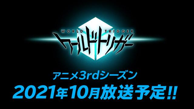 TVアニメ「ワールドトリガー」3rdシーズンは2021年10月放送!フレグランス第2弾発売やearthコラボも決定