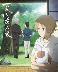 「夏目友人帳 石起こしと怪しき来訪者」Blu-ray&DVDジャケット
