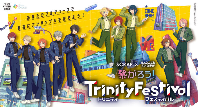 「あんスタ」×「SCRAP」体験型ゲーム・イベント「繋がろう! Trinity Festival」体験レポート公開