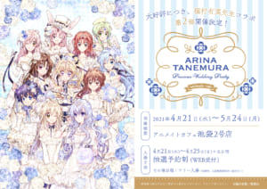 種村有菜先生 ×「アニメイトカフェ」コラボ第2弾