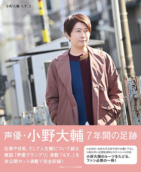 小野大輔さんの書籍「もす。2」表紙&先行カット公開!7年分のコラム&撮り下ろしカットを加えた大ボリュームの1冊