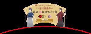 「東北デスティネーション」×アニメ続「刀剣乱舞-花丸-」