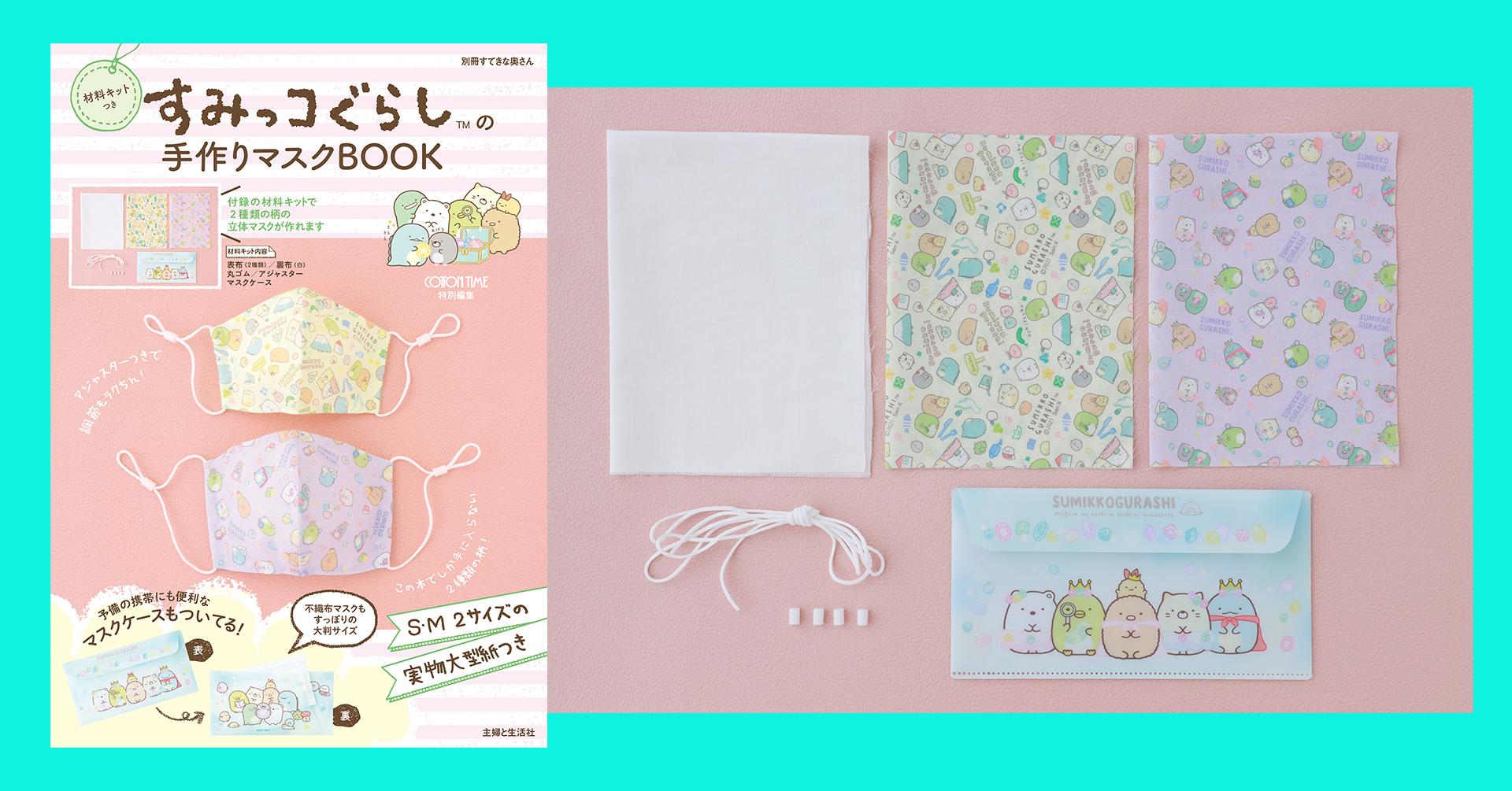 「材料キットつき すみっコぐらしの手作りマスクBOOK」セット内容