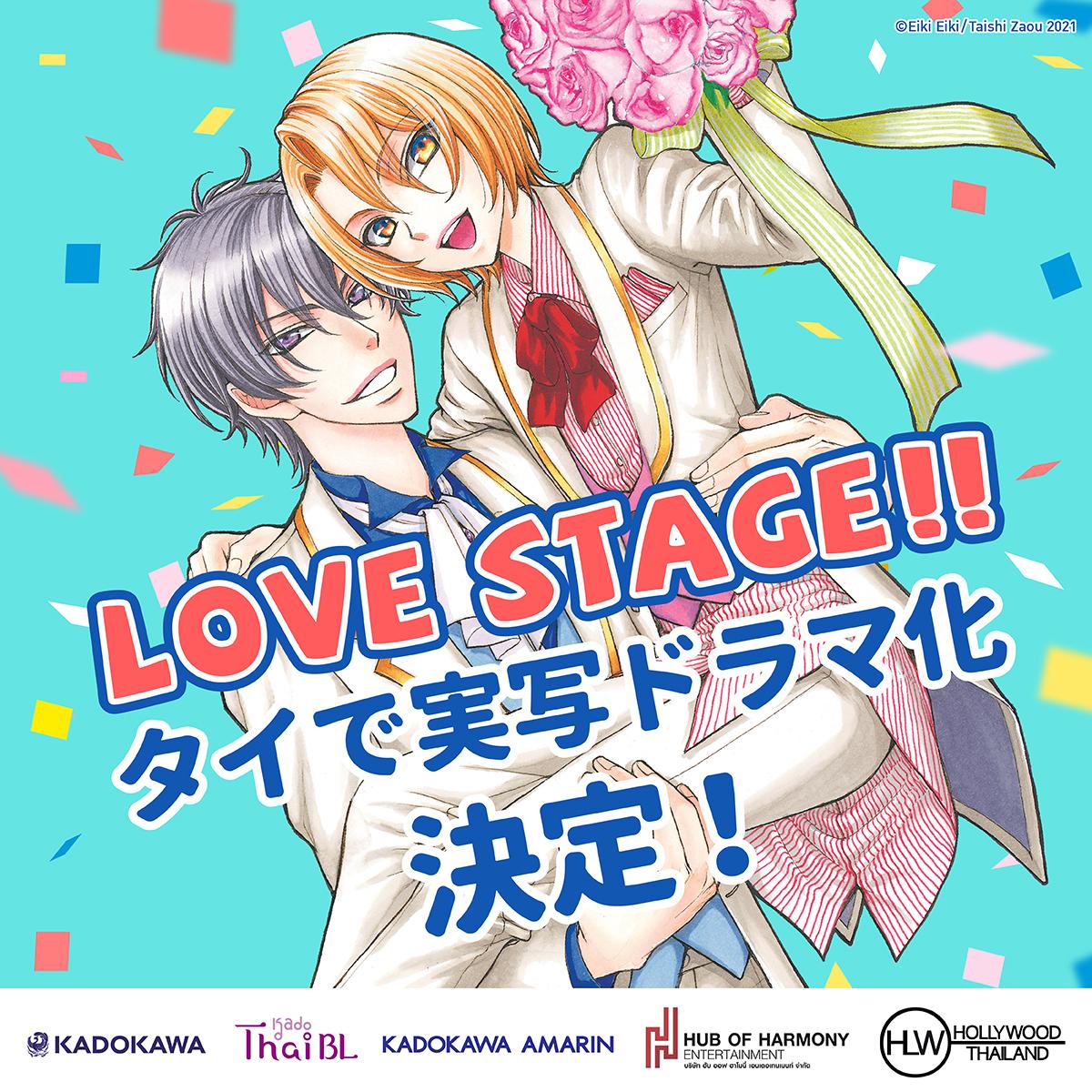 DAIGOさんの姉が描く芸能界BL「LOVE STAGE!!」今度はタイで実写ドラマ化決定!