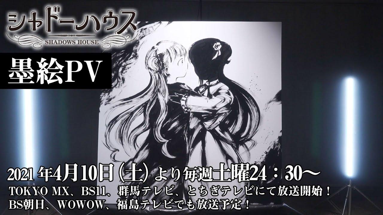 TVアニメ「シャドーハウス」墨絵師・御歌頭さんによる墨絵PV&メイキング映像公開!