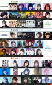 「Animelo Summer Live 2021 -COLORS-」出演アーティスト