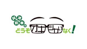 「超声優祭2021」興津和幸のどうぞオキツカいなく!