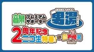「超声優祭2021」プレミアムサポーター男湯CH 2周年記念ニコ生特番! @超声優祭2021
