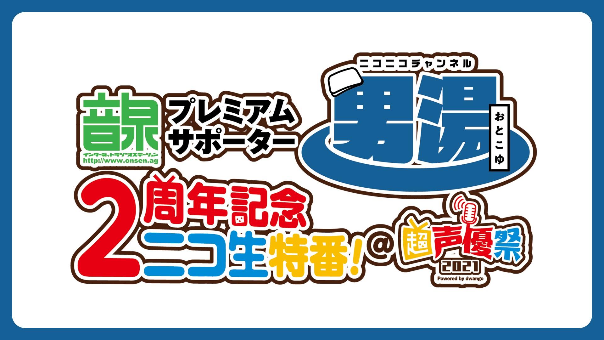 「超声優祭2021」<音泉>プレミアムサポーター男湯CH 2周年記念ニコ生特番! @超声優祭2021
