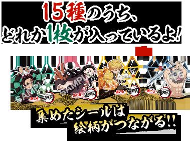 TVアニメ「鬼滅の刃」×浜乙女「塩付おにぎりのり」シール