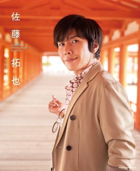 佐藤拓也さんのフォトブック発売決定!広島・岡山で撮影&プライベート感があふれる表情が魅力の一冊