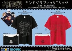 呪術廻戦 ハンドグラフィックTシャツ