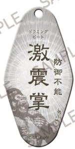 呪術廻戦 モーテルキーホルダー ~呪~ 激震掌