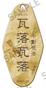 呪術廻戦 モーテルキーホルダー ~呪~ 瓦落瓦落