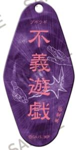 呪術廻戦 モーテルキーホルダー ~呪~ 不義遊戯
